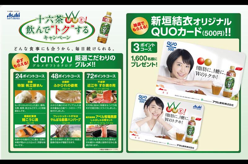 アサヒ十六茶W新CM新垣結衣ホームパーティ!キャンペーンあり!食べて飲んで痩せる?