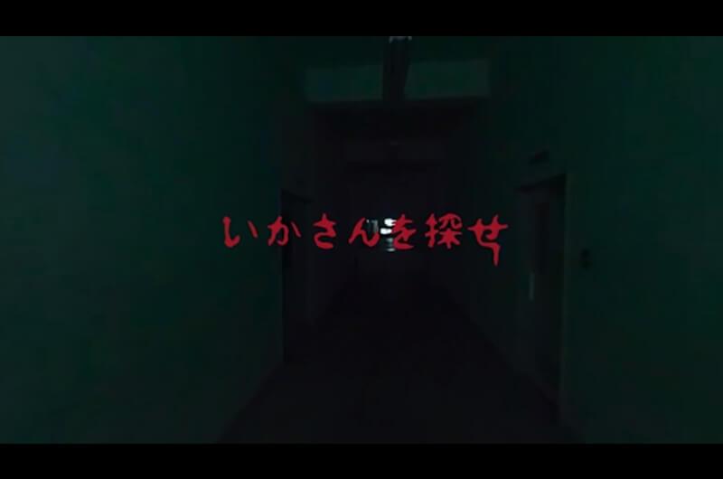 いい部屋ネットCMいい部屋ソング謎の歌詞とホラームービー!360°VR特別映像を公開