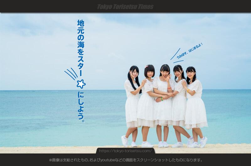 うみぽすグランプリ2017アンバサダー神宿オノコロで海をPR!海の写真広告コンテスト