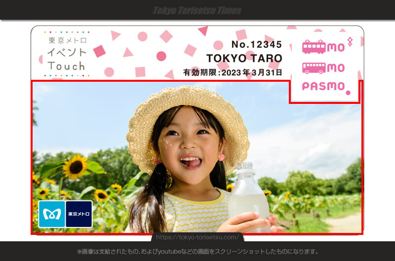 好きな写真をPASMOにプリント!東京メトロイベントタッチ!パスモが限定会員証に