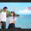 レノアハピネスCM同級生の30cm砂浜のカップル二人は誰?半径30cmのハピネス