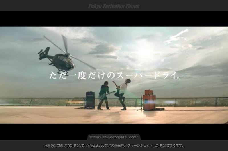 福山雅治とジョニー・デップ共演アサヒスーパードライCM!屋上コラボがグッド!