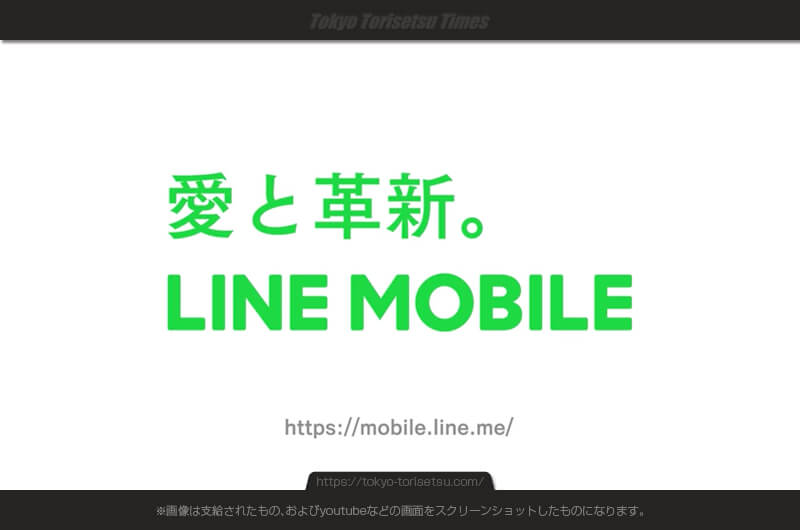 テレビ朝日系列一夜限りのん出演LINEモバイルCMオンエア!プレゼントキャンペーンあり
