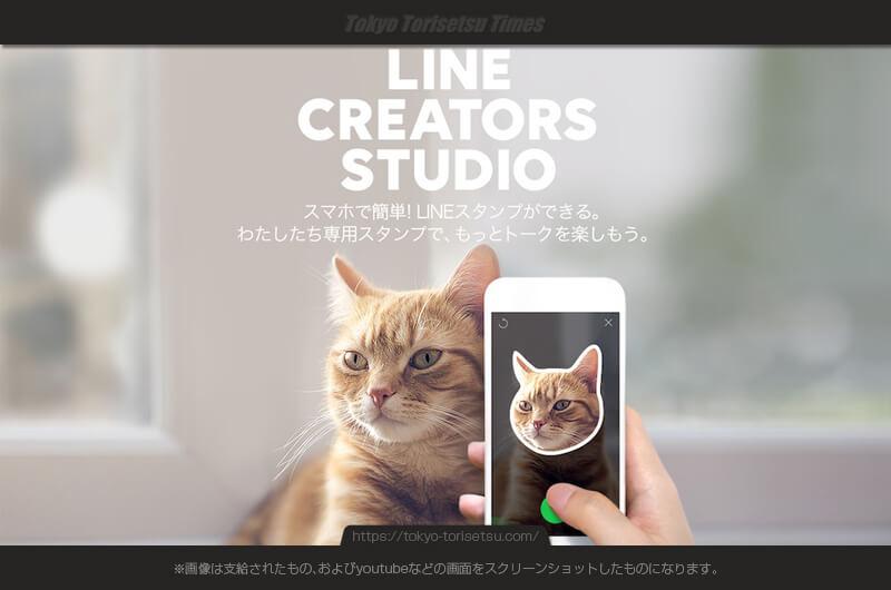 LINEスタンプが簡単に作れるアプリ配信!スタンプ制作販売に!LINE Creators Studio