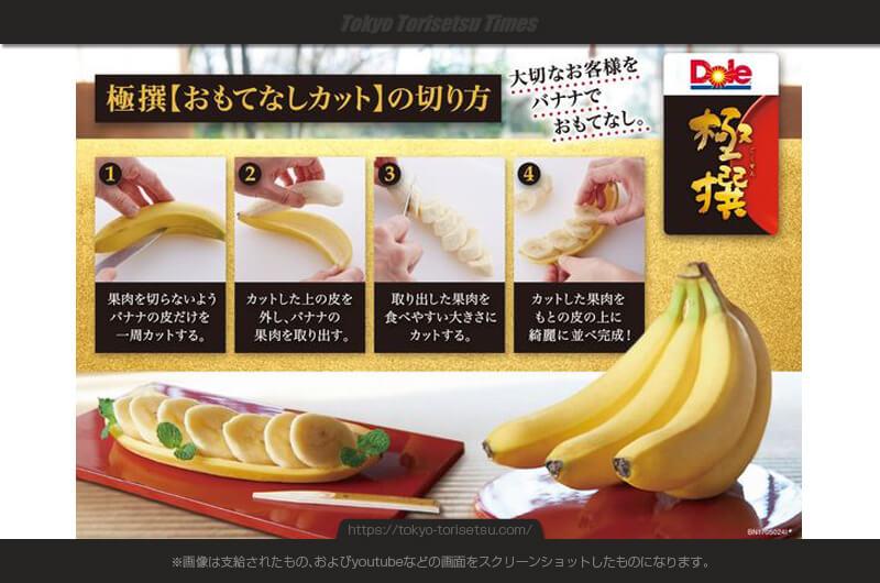 ドール極撰バナナCM着物姿の女性は誰?バナナでお点前披露!パティシエの女性も気になる