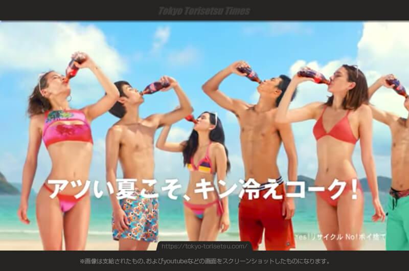 コカ・コーラコールドサインボトルCM水着姿の女性たちは誰?海水浴はコーラでナンパ?