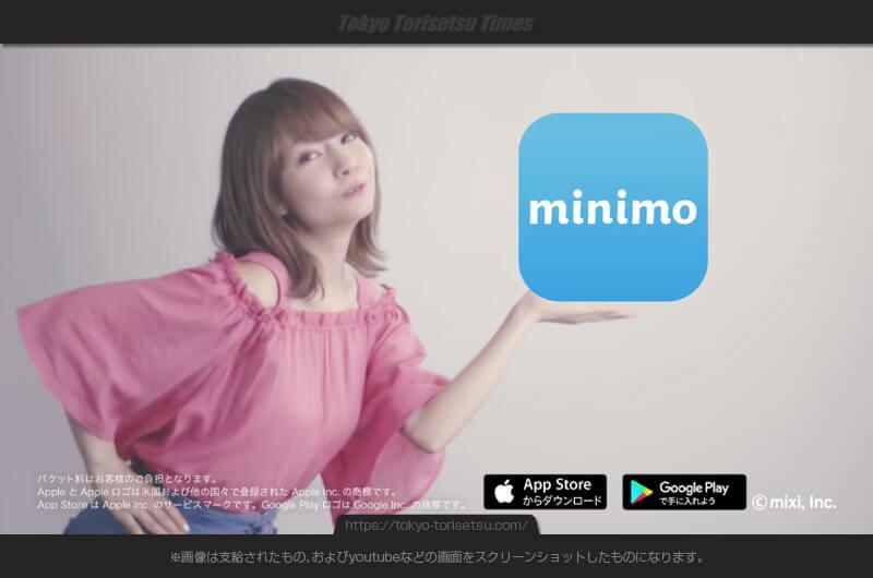 minimo(ミニモ)CMスタイリストを探そう!出演女性は?サロンスタッフを指名!
