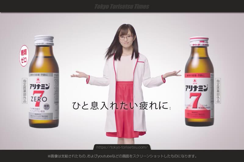 アリナミンゼロ7新CM女性は?山本彩めがねの白衣で登場!実は5キロカロリー