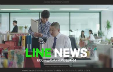 LINE NEWS(ラインニュース)CM押しまくる女性は誰?荒川良々が押される