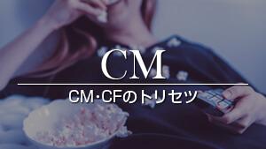 東京トリセツタイムズ|CMのトリセツ