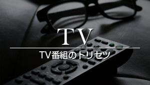 東京トリセツタイムズ|TV番組のトリセツ