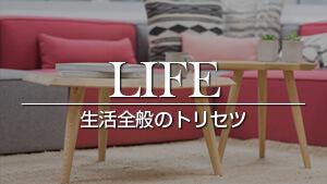 東京トリセツタイムズ|生活全般のトリセツ