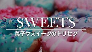 東京トリセツタイムズ|菓子・スイーツのトリセツ