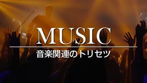 東京トリセツタイムズ|音楽関連のトリセツ