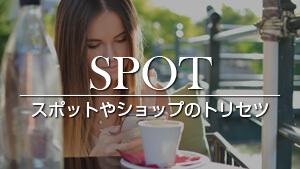 東京トリセツタイムズ|ショップやスポットのトリセツ