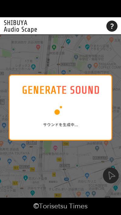 渋谷Audio Scape!音のAR「エンタメ×5G」渋谷が音楽プレーヤーに!位置情報で音楽配信